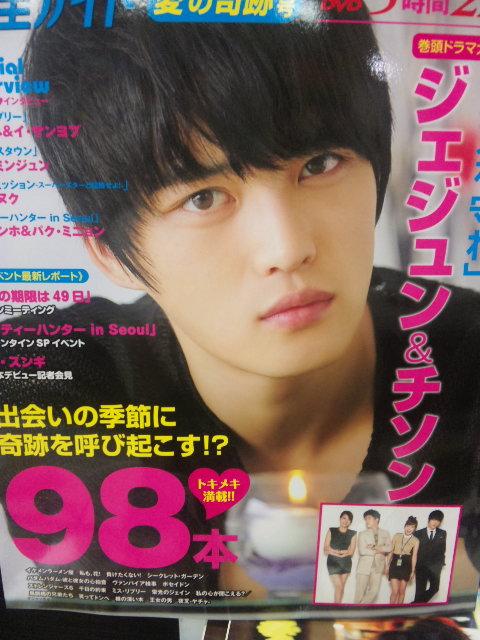 [PIC][06.03.12] Jaejoong xuất hiện trên bìa tạp chí Nhật Jj-on-cover-of-japanese-magazine