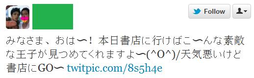 [PIC][06.03.12] Jaejoong xuất hiện trên bìa tạp chí Nhật Tweet-from-japanese-fan