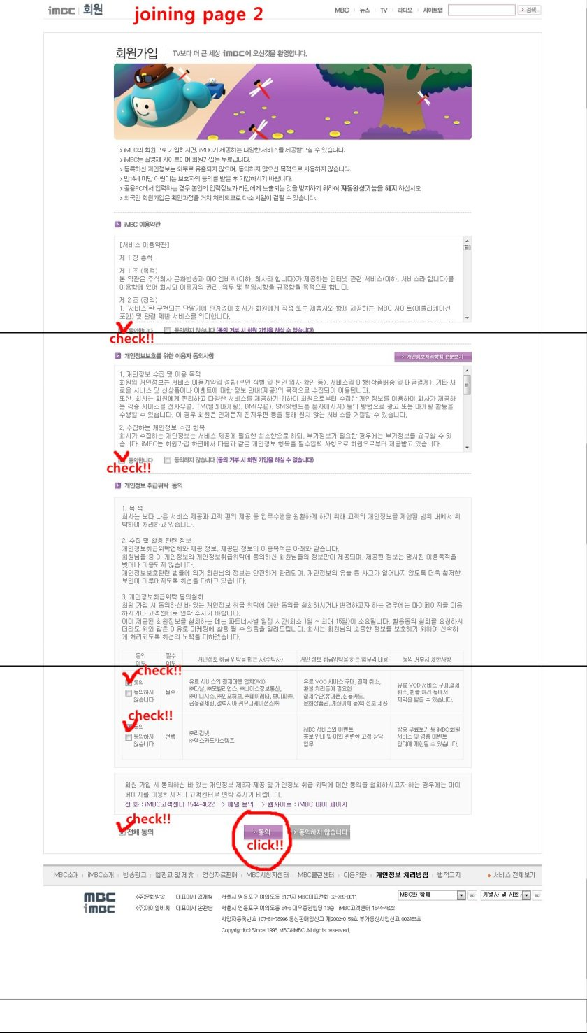 Tutorial] How to register at MBC's website (for foreign fans
